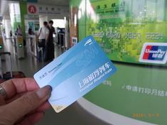 チケット40元600円