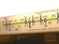 虹橋までの地下鉄