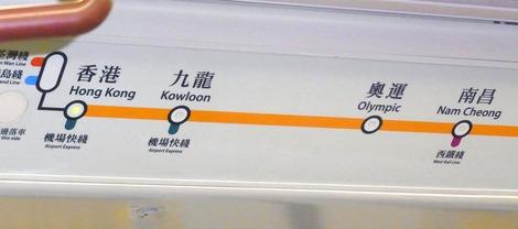 地下鉄 九龍島