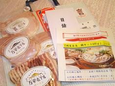 とり鍋 福袋1575円