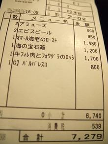 レシート 7279円