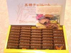 黒糖チョコレート