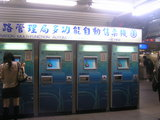 台北駅 自動券売機