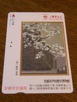 トラフィカ京カード