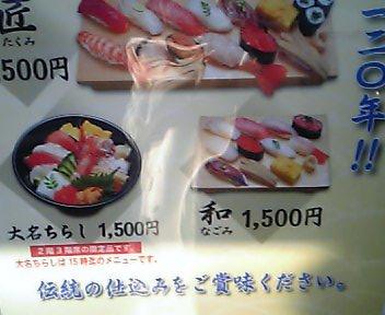 寿司清 メニュー