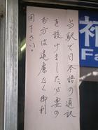 瑞芳駅の日本語案内