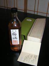 強羅花壇特選梅酒3000円