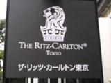 お昼はリッツカールトン東京で