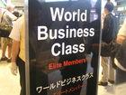 ワールドビジネスクラス