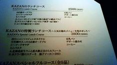 銀座 KAZAN メニュー