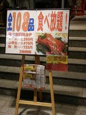 食べ放題2380円