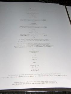 フェーヌ 7507円 税サ込