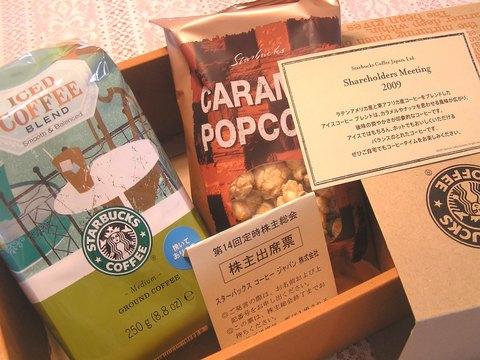 お土産 コーヒー粉 キャラメルポップコーン