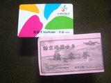 悠遊カードと乗り継ぎ券