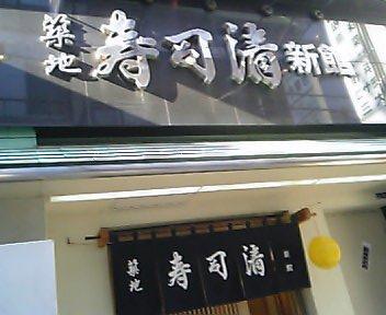 築地 「寿司清」 新館