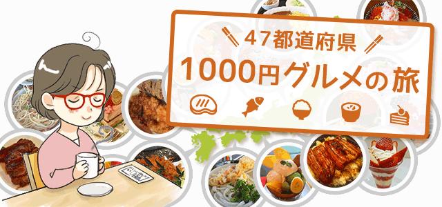 1000円グルメの旅