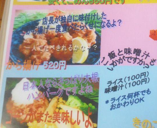 1000円グルメの日々in宇都宮