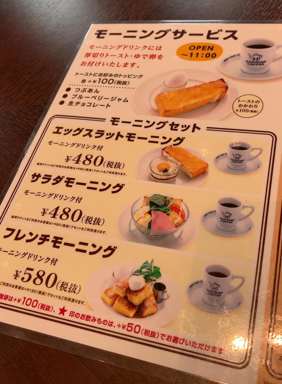 店 星乃 メニュー 珈琲