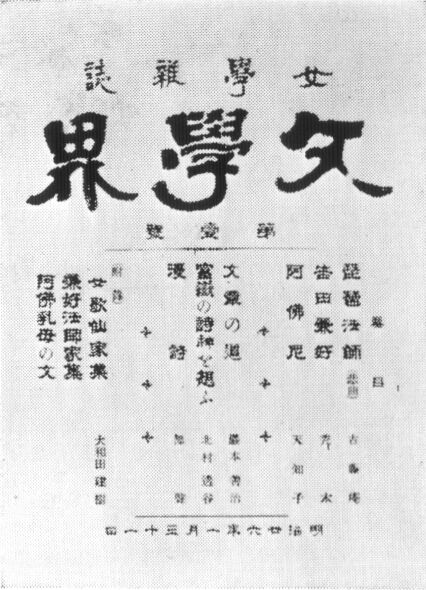 1893 文學界