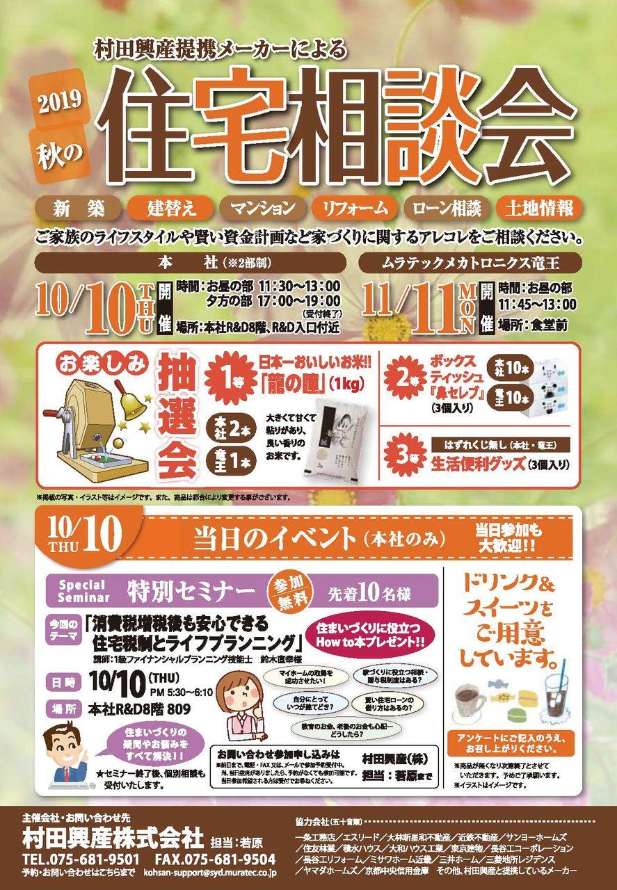2019.10.10秋の住宅相談会チラシ_最終(枠なし)