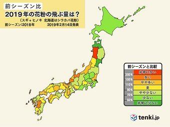 tenki-pollen-expectation-image-20190214-03