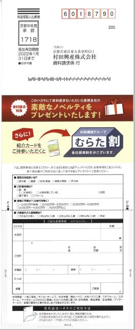 資料請求ハガキ_表【京都地区】