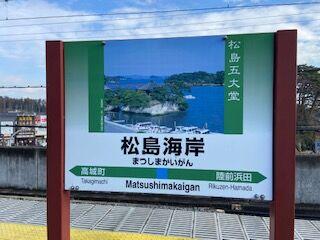 松島海 (1)