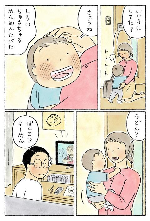 まるちゃん7