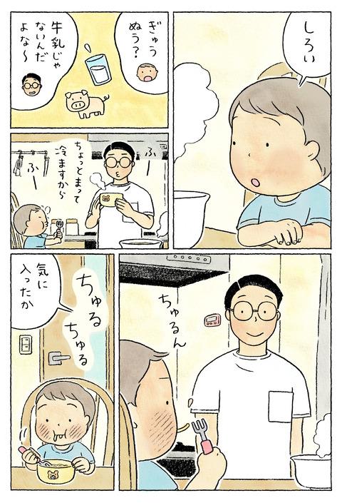 まるちゃん4