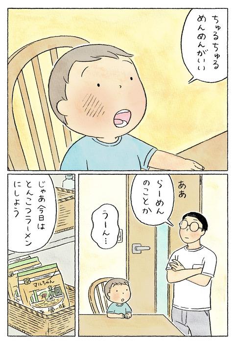 まるちゃん2