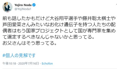 野田ツイート