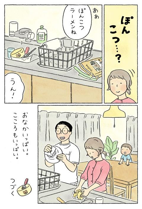 まるちゃん8