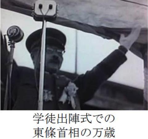 東条首相の万歳