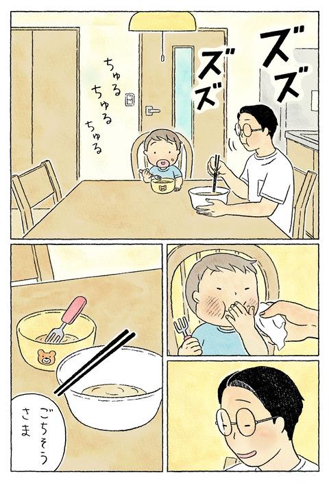 まるちゃん5