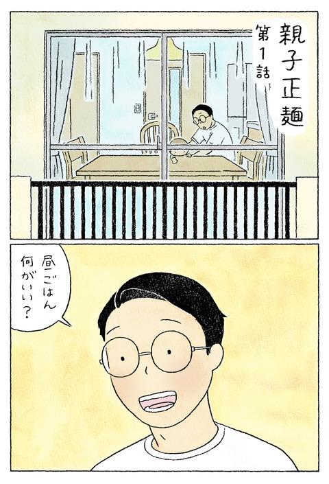 まるちゃん1