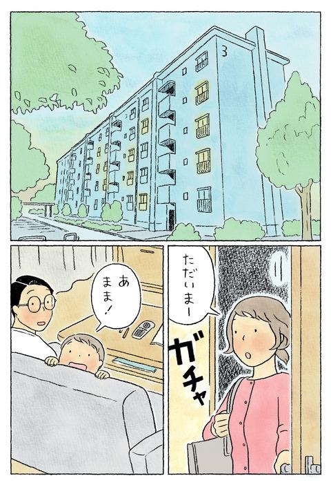 まるちゃん6