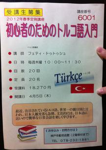 トルコ語教室
