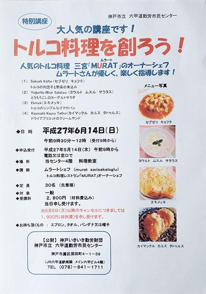 14料理教室