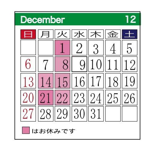 火曜日 copy