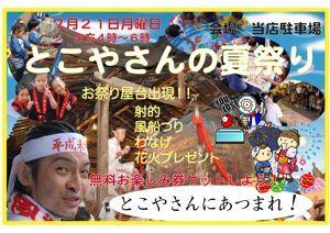 cnc祭り copy