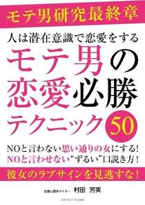 表紙_大人の恋愛モテ男教本2