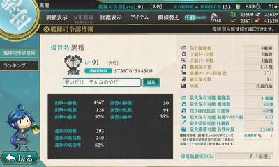 艦これ 01