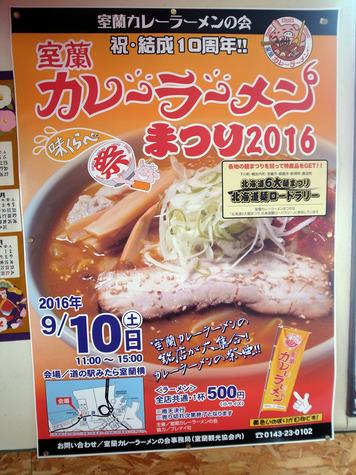 室蘭カレーラーメンまつり2016