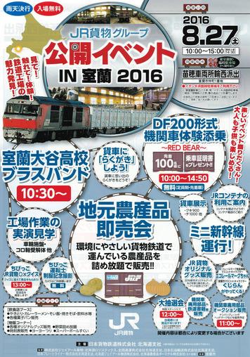 JR貨物グループ 公開イベント IN 室蘭 2016a