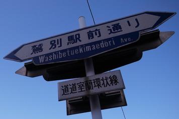 鷲別駅前通り