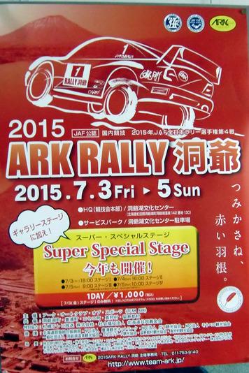 2015 ARKラリー洞爺