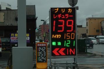 2018/05/03 ガソリン価格