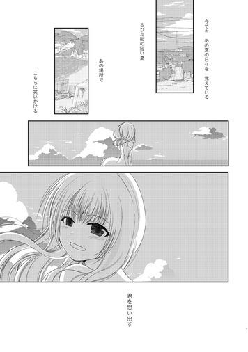 淡夏(たんか)2