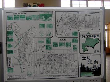港都室蘭の案内・登別温泉 古地図