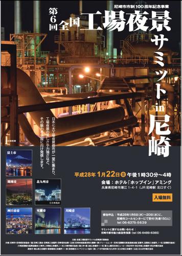 第6回 全国工場夜景サミット in尼崎1
